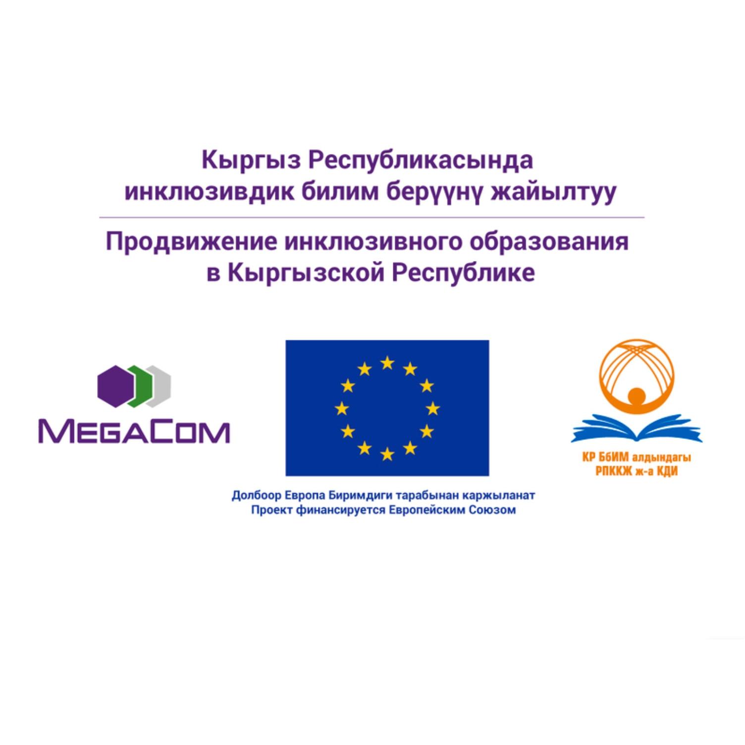 Компания MegaCom обеспечила детей с ОВЗ инновационными возможностями для инклюзивного образования
